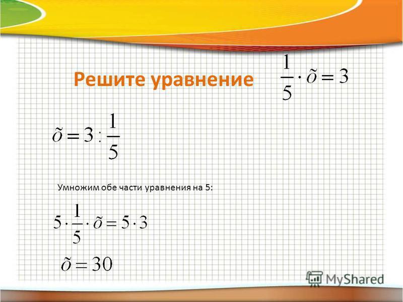 Умножим обе части уравнения на 5: Решите уравнение