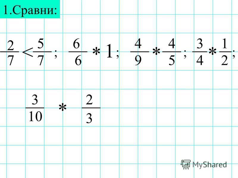 1.Сравни: 2 4 1 56 7 14 76592 3 < *** ;;; 4 ; 3 10 3 2 *