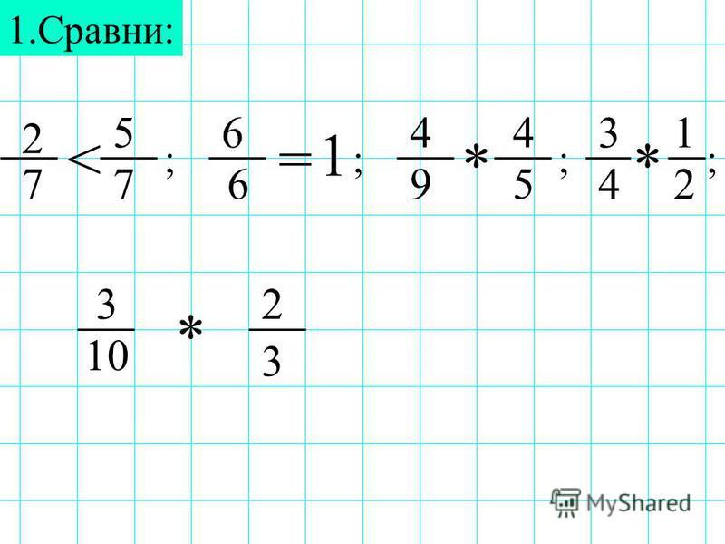 1.Сравни: 2 4 1 56 7 14 76592 3 <= ** ;;; 4 ; 3 10 3 2 *