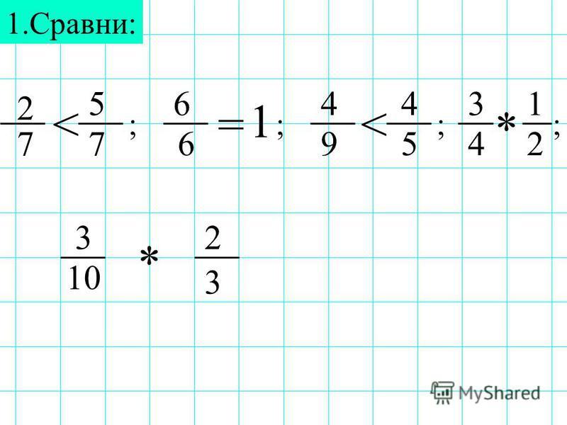 1.Сравни: 2 4 1 56 7 14 76592 3 <=< * ;;; 4 ; 3 10 3 2 *
