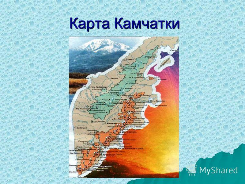 Карта Камчатки Карта Камчатки