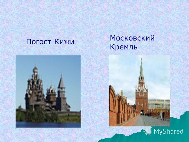 Московский Кремль Погост Кижи