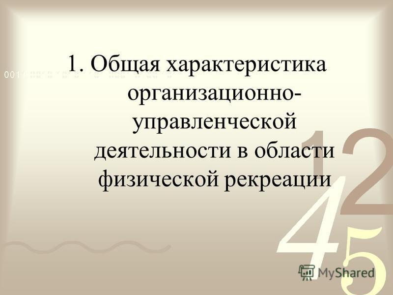 1. Общая характеристика организационно- управленческой деятельности в области физической рекреации