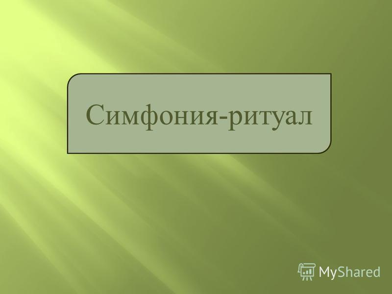 Симфония-ритуал