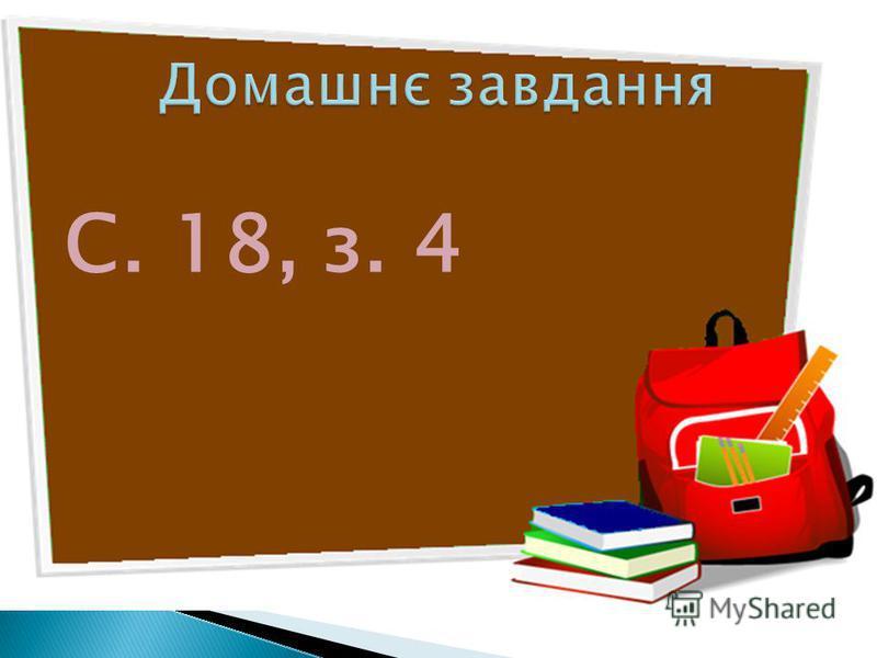 С. 18, з. 4