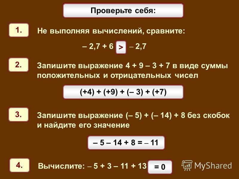 и отрицательных чисел 3.