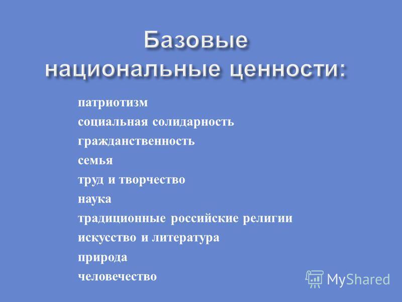 патриотизм социальная солидарность гражданственность семья труд и творчество наука традиционные российские религии искусство и литература природа человечество