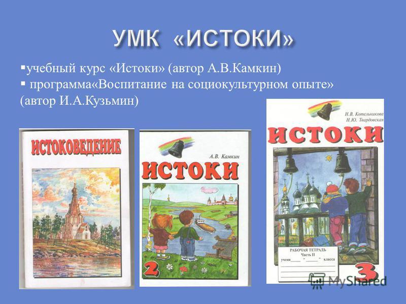 учебный курс « Истоки » ( автор А. В. Камкин ) программа « Воспитание на социокультурном опыте » ( автор И. А. Кузьмин )