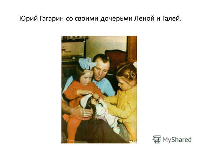 Юрий Гагарин со своими дочерьми Леной и Галей.