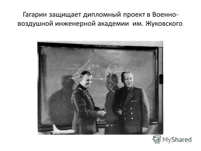 Гагарин защищает дипломный проект в Военно- воздушной инженерной академии им. Жуковского.