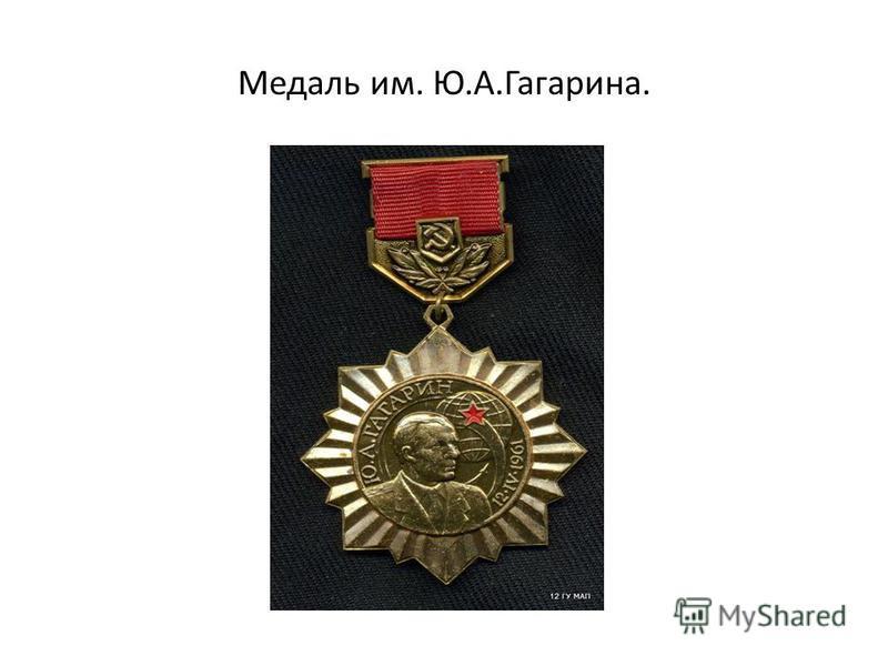 Медаль им. Ю.А.Гагарина.