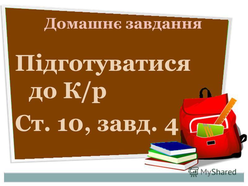 Домашнє завдання Підготуватися до К/р Ст. 10, завд. 4
