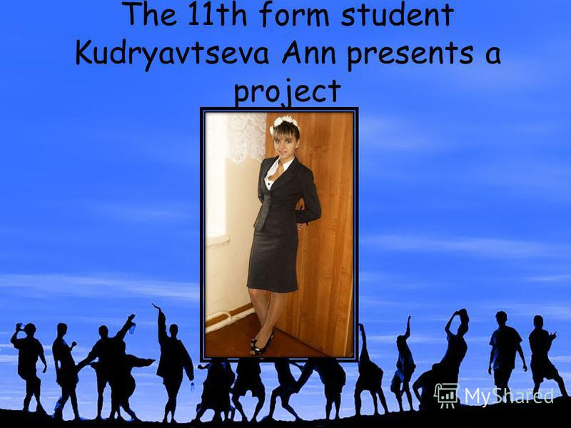 The 11th form student Kudryavtseva Ann presents a project