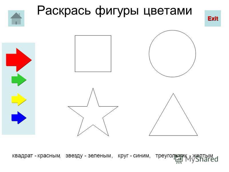 Раскрась фигуры цветами квадрат -, звезду -зеленым красным, круг -, треугольник -желтым синим !!! Exit