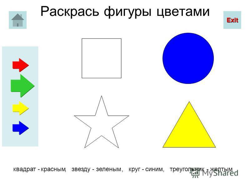 Раскрась фигуры цветами квадрат -, звезду -зеленым красным, круг -, треугольник -желтым синим Exit !!!