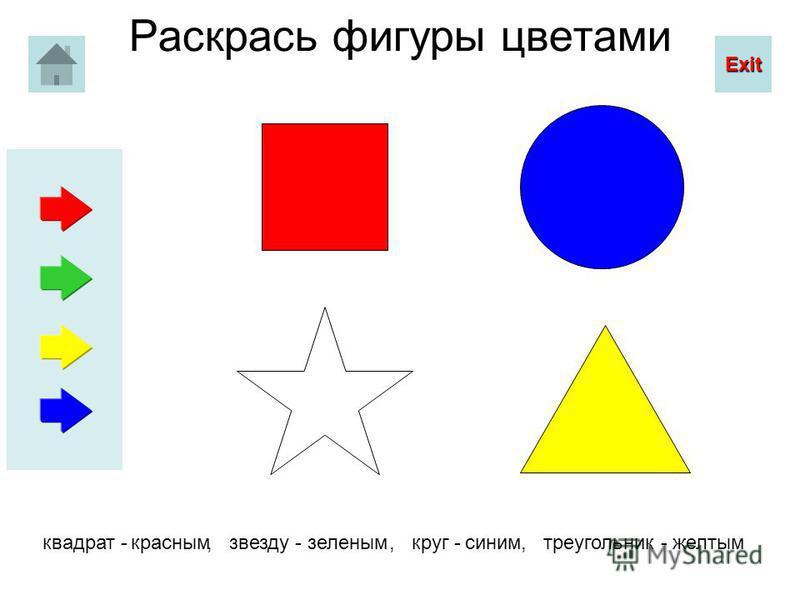 Раскрась фигуры цветами квадрат -, звезду -зеленым красным, круг -, треугольник -желтым синим Exit