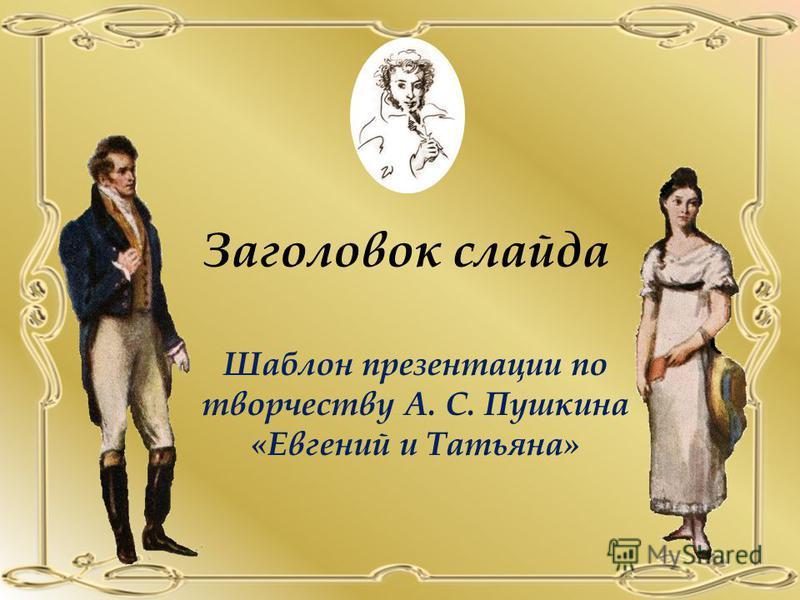 Заголовок слайда Шаблон презентации по творчеству А. С. Пушкина «Евгений и Татьяна»