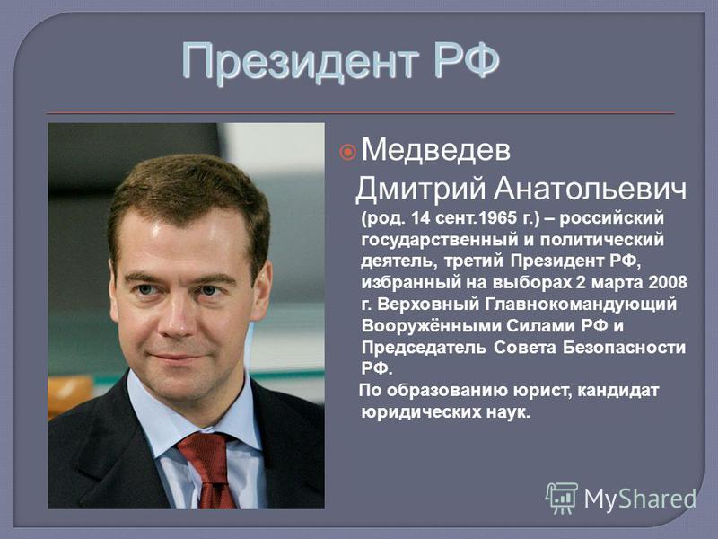 федеральных, региональных какие компании принадлежат медведеву дмитрию анатольевичу другими местами нашей