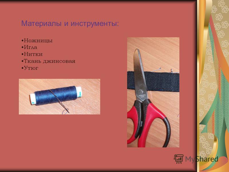 Материалы и инструменты: Ножницы Игла Нитки Ткань джинсовая Утюг
