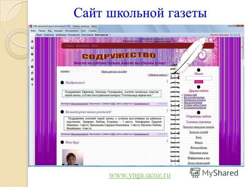 Сайт школьной газеты Сайт школьной газеты www.ynga.ucoz.ru