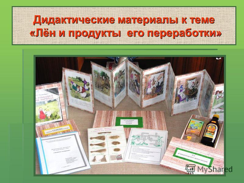 Дидактические материалы к теме «Лён и продукты его переработки»