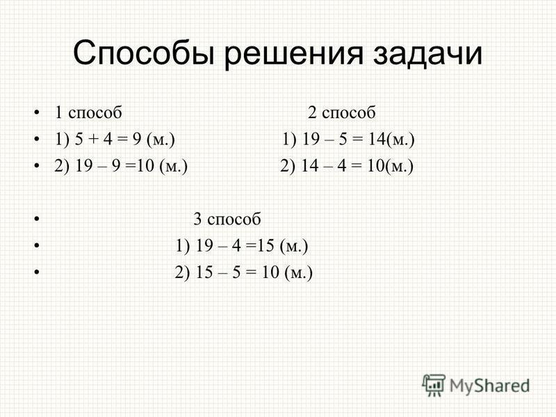 27 + 6 = 3 + 3 27 + 3 + 3 =33 27 + 6 = 20 + 7 20 +( 7 + 6) = 33 67 - 9 = 7 + 2 67 - 7 - 2 =58 Алгоритм сложения и вычитания