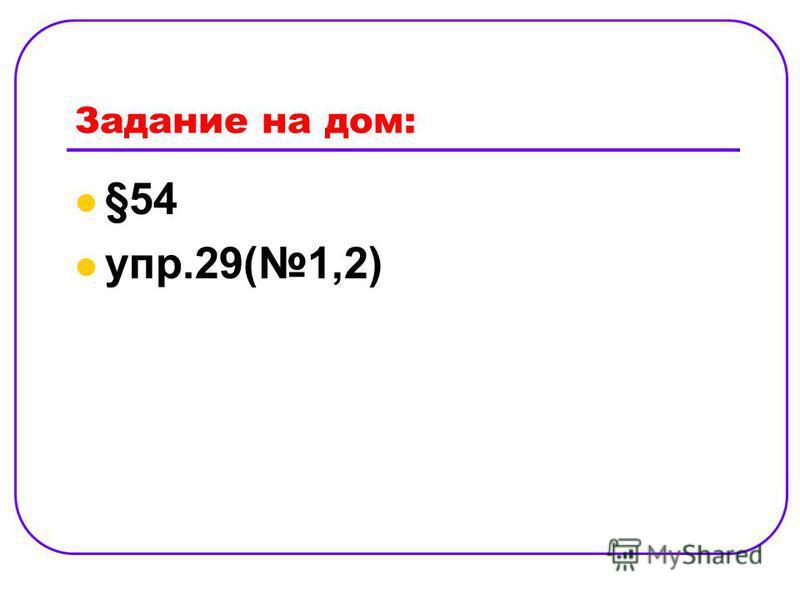 Задание на дом: §54 упр.29(1,2)