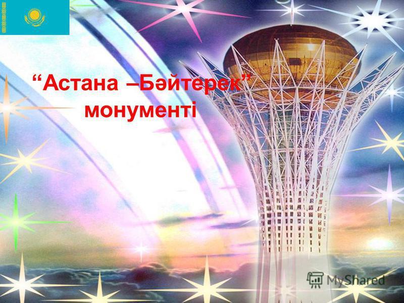 Астана –Бәйтерек монументі
