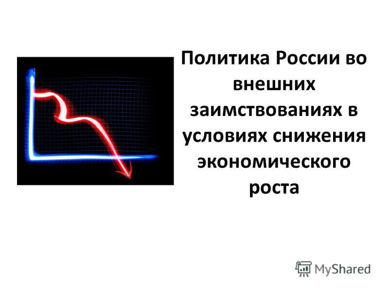Политика России во внешних заимствованиях в условиях снижения экономического роста