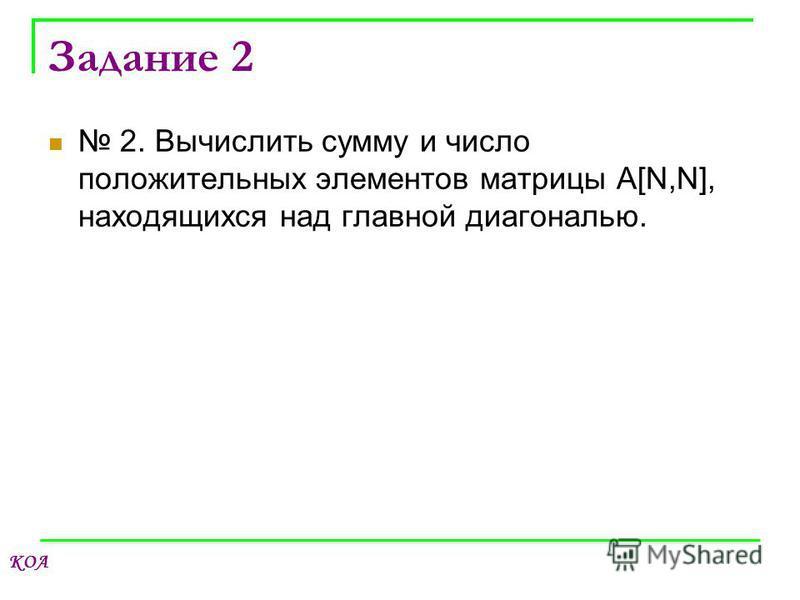 КОА Задание 2 2. Вычислить сумму и число положительных элементов матрицы A[N,N], находящихся над главной диагональю.