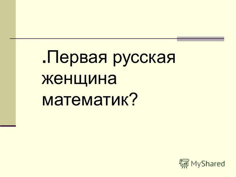 .Первая русская женщина математик?