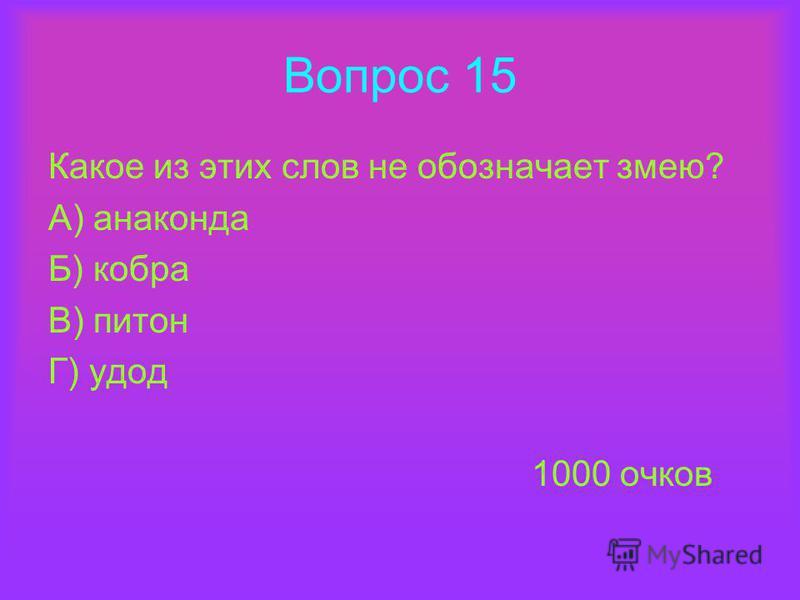 Вопрос 15 Какое из этих слов не обозначает змею? А) анаконда Б) кобра В) питон Г) удод 1000 очков