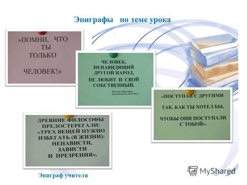 Эпиграфы по теме урока Эпиграф учителя