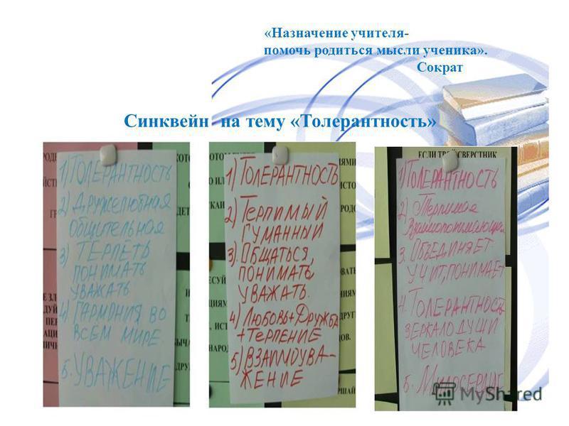 Синквейн на тему «Толерантность» «Назначение учителя- помочь родиться мысли ученика». Сократ