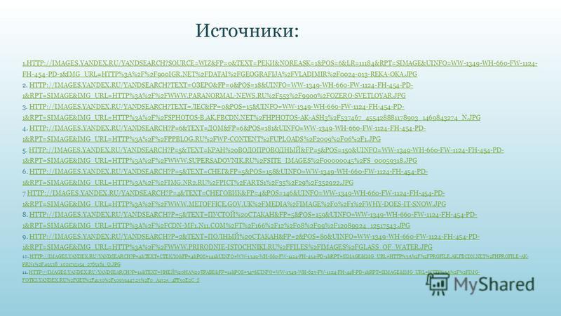 Источники: 1.HTTP://IMAGES.YANDEX.RU/YANDSEARCH?SOURCE=WIZ&FP=0&TEXT=РЕКИ&NOREASK=1&POS=6&LR=11184&RPT=SIMAGE&UINFO=WW-1349-WH-660-FW-1124- FH-454-PD-1&IMG_URL=HTTP%3A%2F%2F900IGR.NET%2FDATAI%2FGEOGRAFIJA%2FVLADIMIR%2F0024-013-REKA-OKA.JPG 2. HTTP://