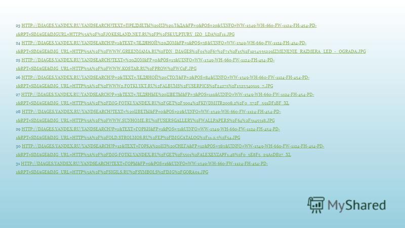23 HTTP://IMAGES.YANDEX.RU/YANDSEARCH?TEXT=ПРЕДМЕТЫ%20ИЗ%20ЛЬДА&FP=0&POS=20&UINFO=WW-1349-WH-660-FW-1124-FH-454-PD- 1&RPT=SIMAGE&IMGURL=HTTP%3A%2F%2FJOKESLAND.NET.RU%2FP%2FSKULPTURY_IZO_LDA%2F11.JPGHTTP://IMAGES.YANDEX.RU/YANDSEARCH?TEXT=ПРЕДМЕТЫ%20И