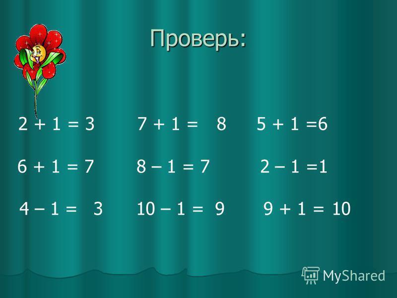 Проверь: 2 + 1 = 37 + 1 =85 + 1 =6 6 + 1 = 78 – 1 = 7 2 – 1 =1 4 – 1 =3 10 – 1 = 9 9 + 1 =10