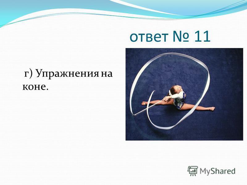 ответ 11 г) Упражнения на коне.