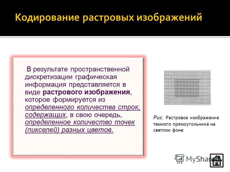 В результате пространственной дискретизации графическая информация представляется в виде растрового изображения, которое формируется из определенного количества строк, содержащих, в свою очередь, определенное количество точек (пикселей) разных цветов
