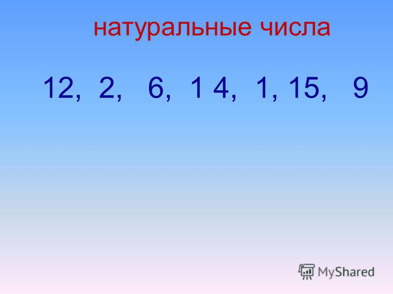 12, 2, 6, 1 4, 1, 15, 9 натуральные числа