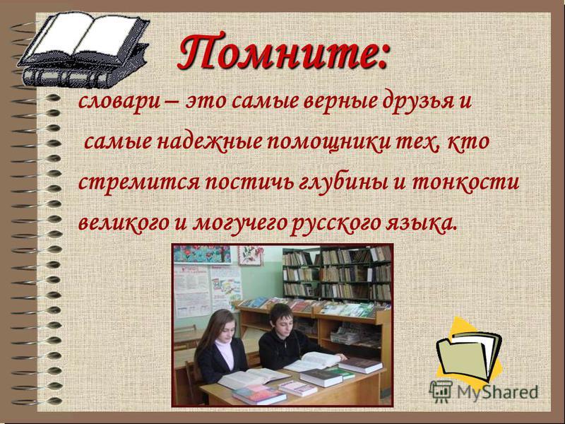 Помните: словари – это самые верные друзья и самые надежные помощники тех, кто стремится постичь глубины и тонкости великого и могучего русского языка.