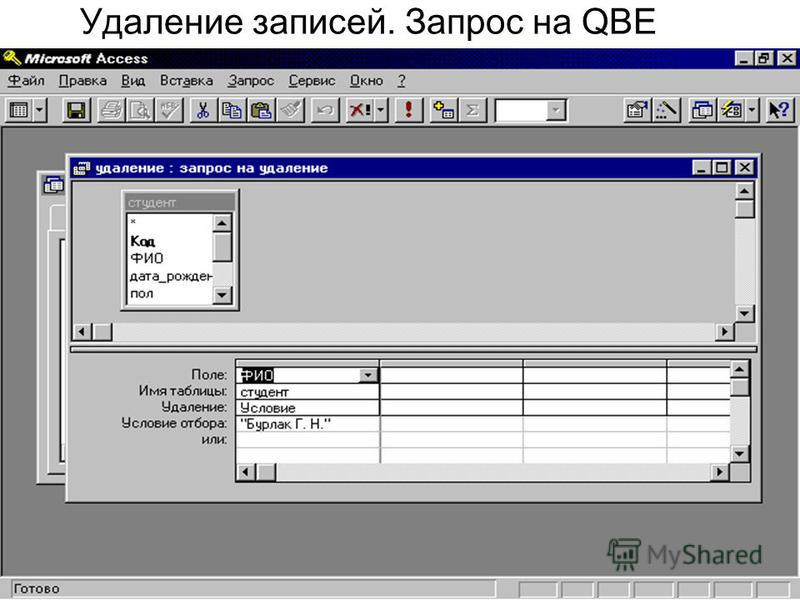Удаление записей. Запрос на QBE