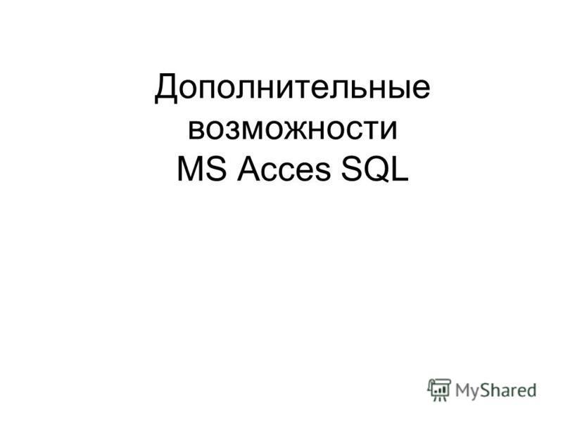 Дополнительные возможности MS Acces SQL