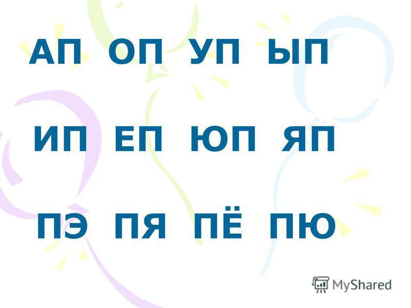 Б УКВА П. МОУ «Гимназия 140» г.Омск Коробейникова Т.В.