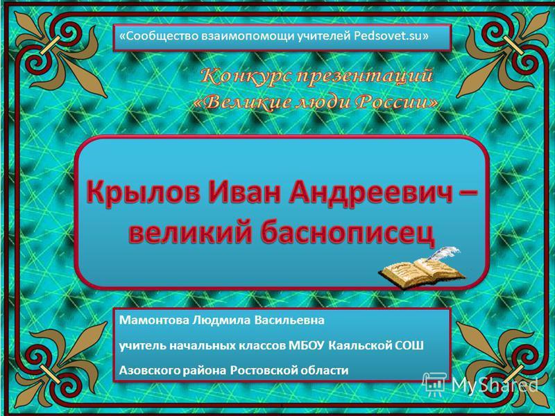 Скачать бесплатно книги казовского