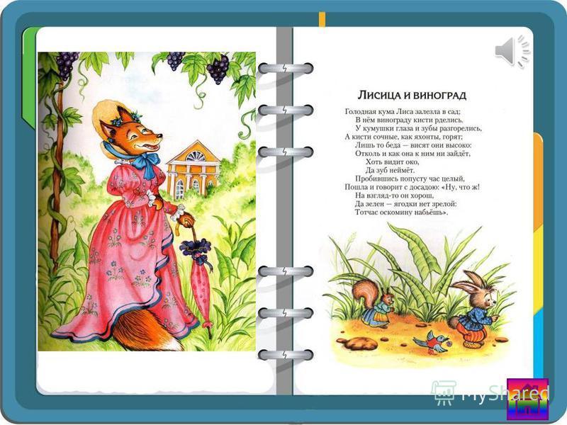 Н. В. Гоголь назвал басни Крылова «... книгой мудрости самого народа».