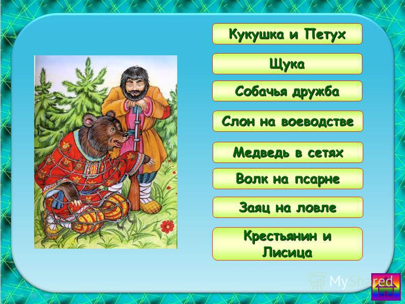 Щука Собачья дружба Слон на воеводстве Медведь в сетях Волк на псарне Кукушка и Петух Крестьянин и Лисица Заяц на ловле