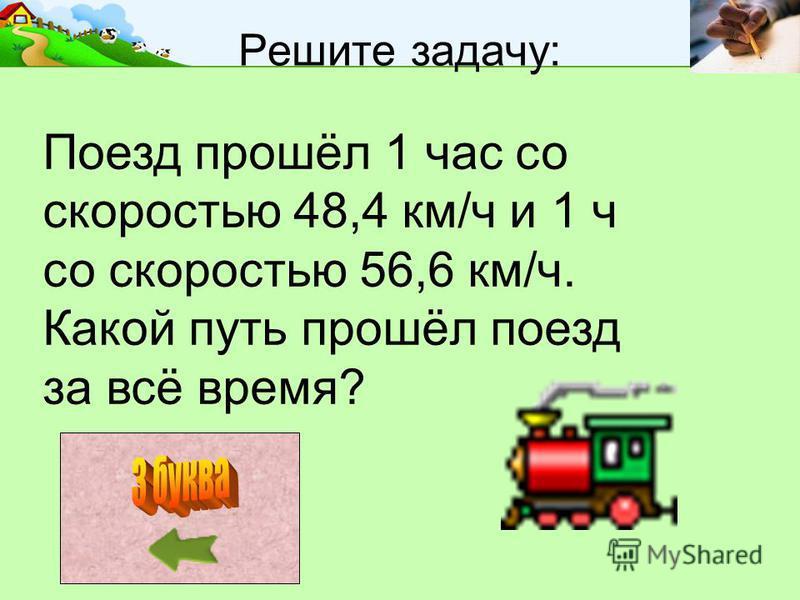 Решите задачу: Поезд прошёл 1 час со скоростью 48,4 км/ч и 1 ч со скоростью 56,6 км/ч. Какой путь прошёл поезд за всё время?