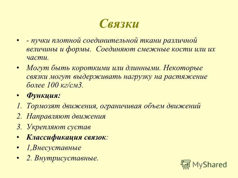 Синдесм