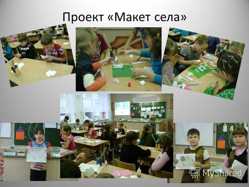Проект «Макет села»